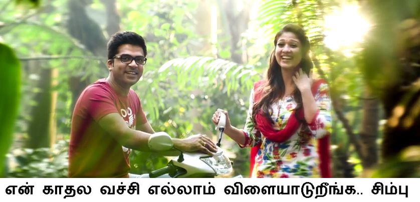 Idhu Namma Aalu Bloopers I STR | Nayanthara | Andrea