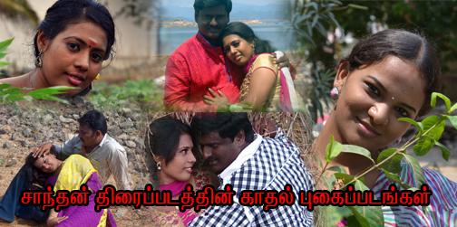Saanthan Tamil Movie Photo Gallery