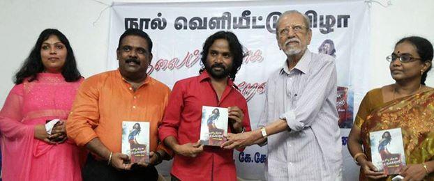 Yamidhasha Nisha's Thalaippookkaaga Kaaththirukkiren Book Release