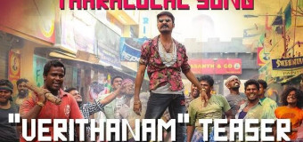 Maari – Official Tharalocal Song 'Verithanam' Teaser | Dhanush