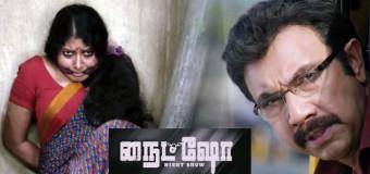 "Sathyaraj & Anumol Starring  ""Night Show"" Ofiicial Trailer"