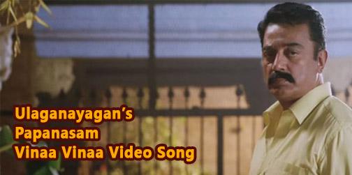 Papanasam – Vinaa Vinaa Video Song | Kamal Haasan, Gautami, Niveda Thomas, Esther Anil