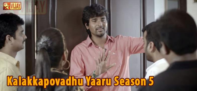 Kalakkapovadhu Yaaru Season 5