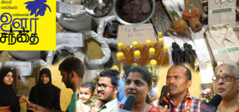 Chennaiyil Ooru Sandhai – சென்னையில் ஊர் சந்தை