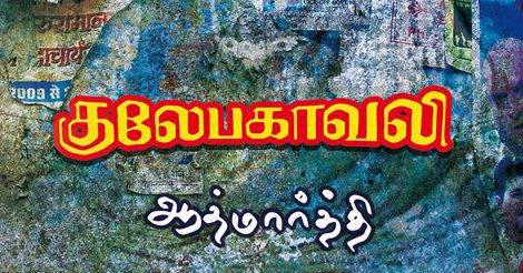 குலேபகாவலி – ஆத்மார்த்தி | Kulebagavali – Aathmarthi