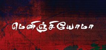 மெனிஞ்சியோமா – கணேசகுமாரன் | Meningiyomo – Ganesakumaran