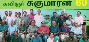 கவிஞர் சுகுமாரன் 60 | ஒருநாள் கருத்தரங்கம்