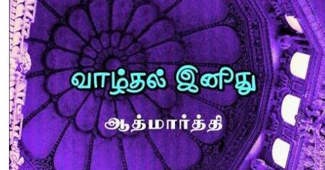 வாழ்தல் இனிது – ஆத்மார்த்தி | Valthal Inithu – Aathmarthi