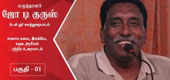 எழுத்தாளர் ஜோ டி குருஸ்  – கலந்துரையாடல் | Joe D'Cruz