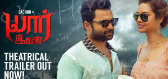 Yaarivan – Theatrical Trailer
