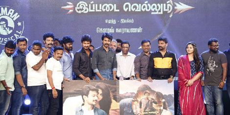 Ippadai Vellum – Audio Launch Photos | Udhayanidhi Stalin, Sivakarthikeyan, Manjima Mohan