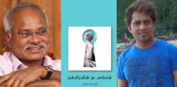 கவிஞர் ராஜசுந்தரராஜன் பார்வையில் அராத்துவின் 'நள்ளிரவின் நடனங்கள்'