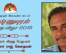 Vishnupuram Award 2018
